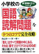 新「勉強のコツ」シリーズ 小学校の「国語・読解問題」を9つのコツで完全攻略(新「勉強のコツ」シリーズ)