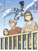 響子と父さん(RYU COMICS)