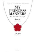 マイ プリンセス マナーズ