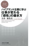 ハイブランド企業に学ぶ 仕事が変わる「感性」の磨き方(PHPビジネス新書)