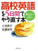 高校英語を5日間でやり直す本(PHP文庫)