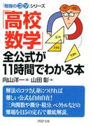 「勉強のコツ」シリーズ 「高校数学」全公式が11時間でわかる本(PHP文庫)