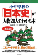 小・中学校の「日本史」が人物20人でわかる本(「勉強のコツ」シリーズ)