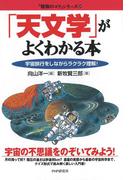 「天文学」がよくわかる本(「勉強のコツ」シリーズ)