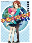 ゆーあい☆エトランゼ : 2(アクションコミックス)