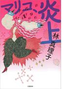 マリコ、炎上(文春e-book)