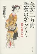 縮尻鏡三郎 美女二万両強奪のからくり(文春e-book)