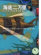海底二万里(下)(新潮文庫)(新潮文庫)