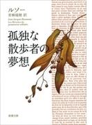 孤独な散歩者の夢想(新潮文庫)(新潮文庫)