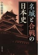 名城と合戦の日本史(新潮文庫)(新潮文庫)