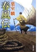 春風伝(新潮文庫)(新潮文庫)