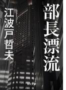 部長漂流(角川文庫)