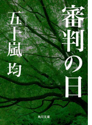 審判の日(角川文庫)
