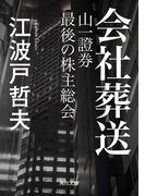 会社葬送 山一證券 最後の株主総会(角川文庫)