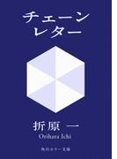 チェーンレター(角川文庫)