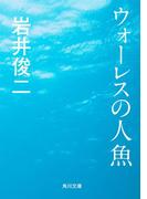 ウォーレスの人魚(角川文庫)