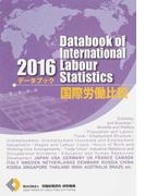 データブック国際労働比較 2016