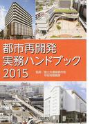 都市再開発実務ハンドブック 2015