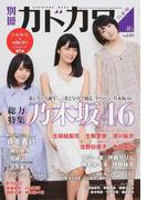 別冊カドカワ総力特集乃木坂46 vol.01