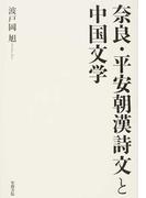 奈良・平安朝漢詩文と中国文学