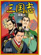 コミック版 三国志 三国鼎立