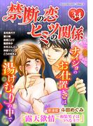 禁断の恋 ヒミツの関係 vol.34(秋水社/MAHK)