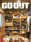 GO OUT特別編集 GO OUT Livin' Vol.5(GO OUT)