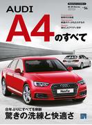 インポートシリーズ  Vol.54 アウディA4のすべて(すべてシリーズ)