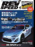 REV SPEED 2016年4月号(REV SPEED)