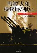 戦艦「大和」機銃員の戦い 証言・昭和の戦争