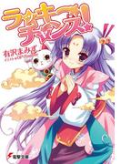 【全1-10セット】ラッキーチャンス!(電撃文庫)