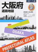大阪府道路地図 4版
