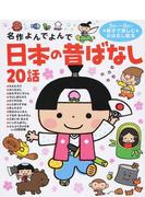日本の昔ばなし20話 3さい〜6さい親子で楽しむおはなし絵本