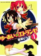 【全1-2セット】ゆーあい☆エトランゼ(アクションコミックス)