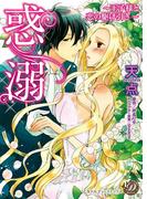 【1-5セット】惑溺~王子様と恋の駆け引き~【BSF用】(乙女ドルチェ・コミックス)