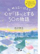 夜、眠る前に読むと心が「ほっ」とする50の物語(王様文庫)