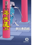 暴れ旗本八代目 海峡遙か(徳間文庫)