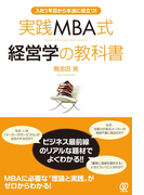 実践MBA式経営学の教科書