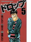 ドロップ 5(少年チャンピオン・コミックス)