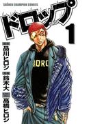 ドロップ 1(少年チャンピオン・コミックス)