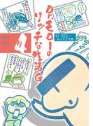 Dr.モローのリッチな生活G 4巻 <電子版限定特典付き>(Gum comics)