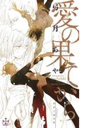 愛の果てから【特別版】(イラスト付き)(Cross novels)