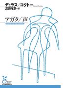 アガタ/声(光文社古典新訳文庫)