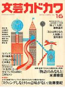 文芸カドカワ 2016年4月号(文芸カドカワ)