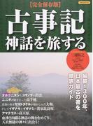 古事記 神話を旅する 編纂1300年、日本最古の書を徹底ガイド 完全保存版