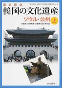 歴史探訪韓国の文化遺産 上 ソウル・公州