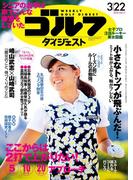 週刊ゴルフダイジェスト 2016/3/22号