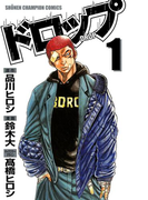 【全1-14セット】ドロップ(少年チャンピオン・コミックス)