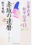 赤坂の達磨 書き下ろし長編時代小説