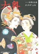 大奥 第13巻 (JETS COMICS)(ジェッツコミックス)